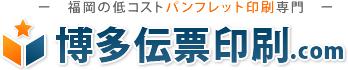 博多伝票印刷.com